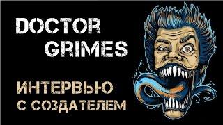 Жидкость Doctor Grimes. Интервью с Создателем