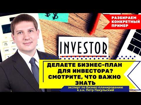 Бизнес план для инвестора