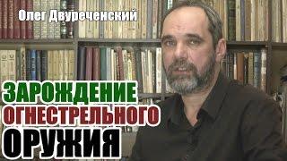 Зарождение огнестрельного оружия. Олег Двуреченский