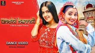 Download Renuka Panwar and  Pranjal Dahiya Viral Dance Video   Unch Haveli   Haryanvi Song Haryanvi 2021
