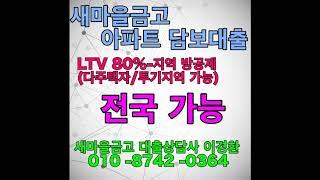 *다주택자/강남구/서울/대구/수성구 80%새마을금고 아…