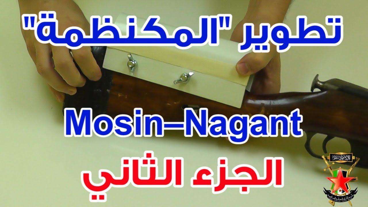 الحلقة 134 - تطوير بندقية المكنظمة Mosin Nagant - الجزء الثاني