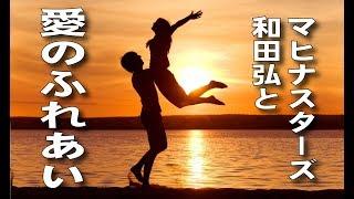 和田弘とマヒナスターズ - 愛のふれあい