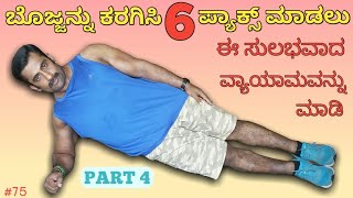 SIDE PLANK FOR SIX PACKS ABS || ಇಗ್ನಿಸ್ ಫಿಟ್ನೆಸ್ || Body Transformation Specialist.