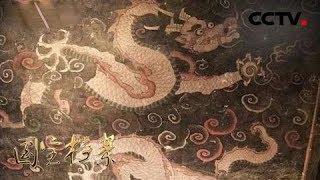 《国宝档案》 20190906 壁上丹青——明代壁画藏古刹| CCTV中文国际
