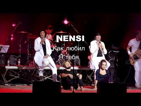 NENSI / Нэнси - Как любил я тебя ( Concert Music Video ) 4K