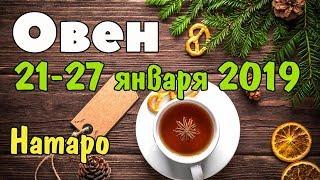 ОВЕН - таро прогноз 21-27 января 2019 года НАТАРО.