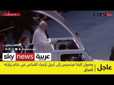 وصول البابا فرانسيس لملعب - فرانسوا الحريري- لإقامة القداس