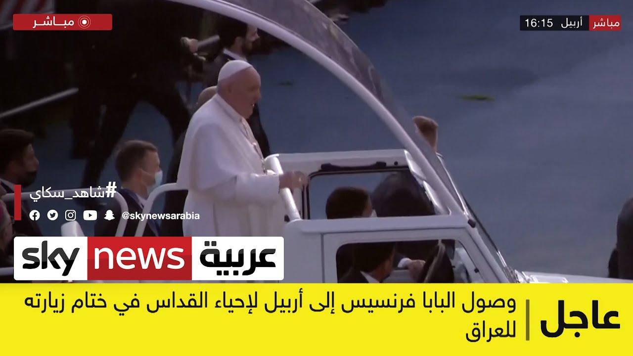 وصول البابا فرانسيس لملعب - فرانسوا الحريري- لإقامة القداس  - نشر قبل 23 ساعة