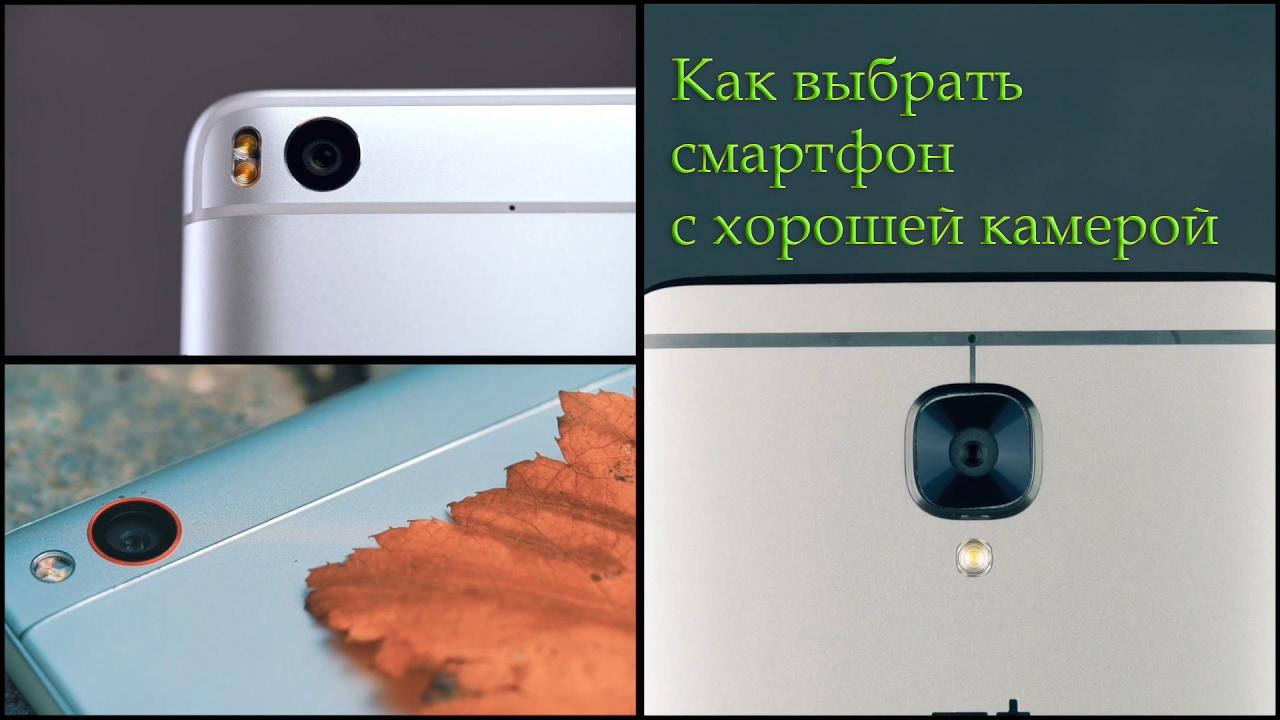 Все секреты камеры в смартфоне. Как выбрать смартфон с хорошей камерой.