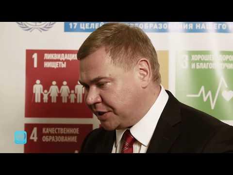видео: Регионы России и цели устоичивого развития ООН в 2018 году. А.Н.Борисов