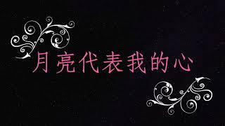 Publication Date: 2021-04-12 | Video Title: 「月亮代表我的心」廣播劇   SD 480p