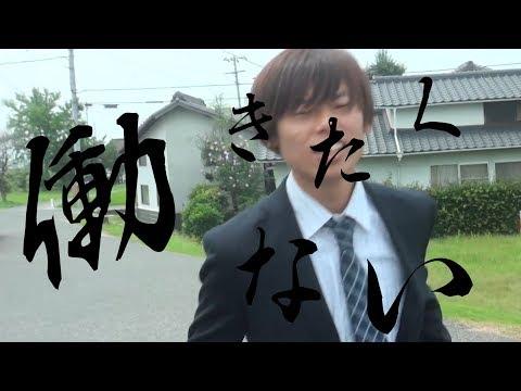 NPC - 「働きたくない」Music Video