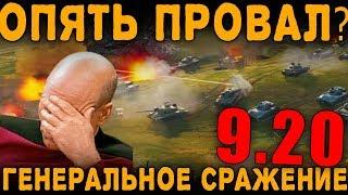 ОПЯТЬ ПРОВАЛ? ОБЗОР НОВОГО РЕЖИМА 'ГЕНЕРАЛЬНОЕ СРАЖЕНИЕ' [ World of Tanks ]