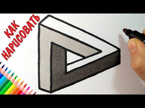 Как нарисовать НЕВОЗМОЖНЫЙ ТРЕУГОЛЬНИК, Просто рисуем