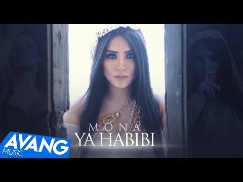 Mona - Ya Habibi (Клипхои Эрони 2019)