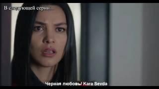 Черная любовь/ Kara Sevda - 46 серия, 2 анонс (русская озвучка)