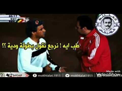 اجمل الصور التريقه علي الاهلي علي مزمار عبد السلام