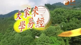元理法師 【大家來學易經015】| WXTV唯心電視台