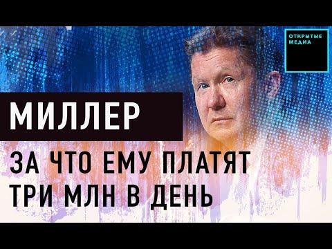 Алексей Миллер: 18