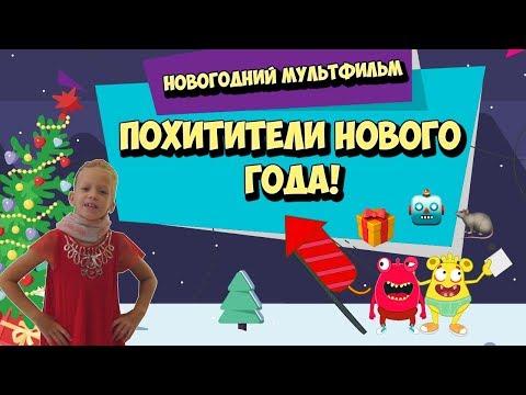 Похитители Нового Года / Новогодний мультфильм для детей Угадай сказку по эмодзи