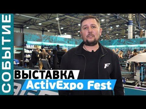 ActivExpo Fest -