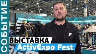 ActivExpo Fest - рыболовная выставка! Охота и рыбалка 2019 в Киеве!