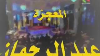 الطفل المعجزة عبد الرحمان فارح في فرسان القرآن