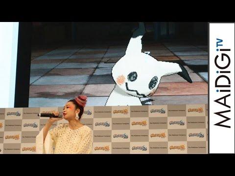 YUPPA、話題の「ミミッキュのうた」を生披露! ニンテンドー3DS用ソフト「ポケットモンスター サン・ムーン」発売記念イベント2 #YUPPA #Pocket Monster