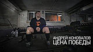 Андрей Коновалов. Цена победы.