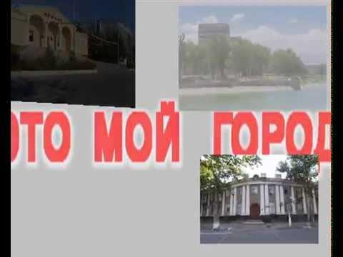 МОЙ ГОРОД  ЧКАЛОВСК