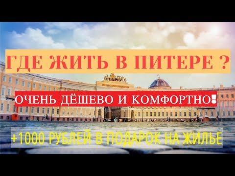 ГДЕ ЖИТЬ В ПИТЕРЕ | Недорогая гостиница в Санкт-Петербурге на BOOKING