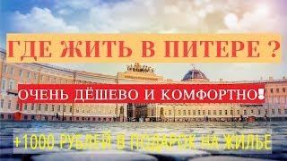 ГДЕ ЖИТЬ В ПИТЕРЕ | Недорогая и комфортабельная гостиница в Санкт-Петербурге