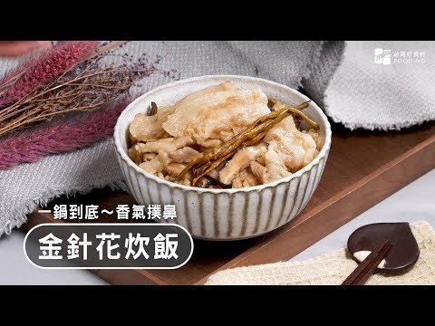【電鍋料理】金針花豬肉炊飯!一鍋到底,米粒鬆軟鮮美!金針花香氣濃郁~Pork Rice