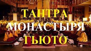 Тантра монастыря Гьюто. Священные ритуалы Тибета.