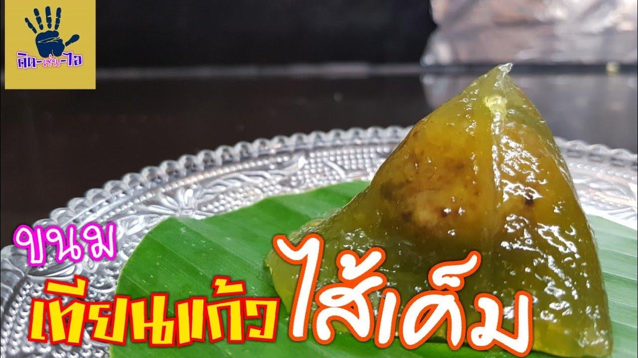 ขนมเทียนแก้วไส้เค็ม/(ใช้เม็ดสาคูแทนแป้ง) /แป้งเหนียว นุ่มและหอมใบเตยสุดๆ/คิด-เช่น-ไอ Thai food