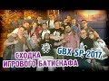 GBX SP 2017 – пати фанатов ретро-игр
