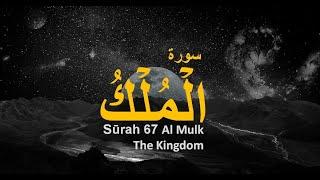 Surah Al Mulk - Ismail Annuri إسماعيل النوري