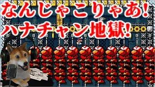 鬼畜!地獄のハナチャンエレベーターwww【マリオメーカー2 Super Mar…