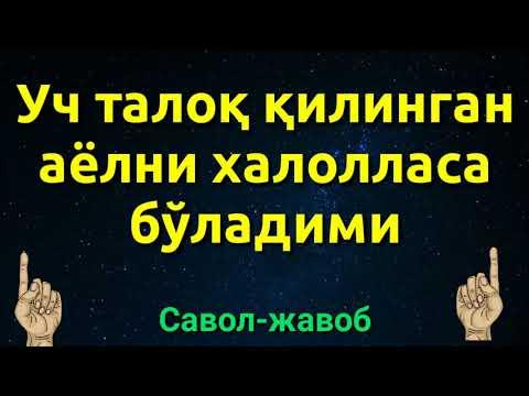 УЧ ТАЛОК КИЛИНГАН АЁЛНИ ХАЛОЛЛАСА БУЛАДИМИ
