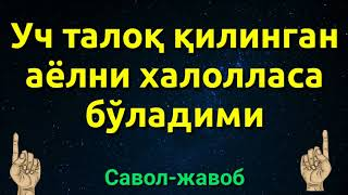 УЧ ТАЛОК КИЛИНГАН АЁЛНИ ХАЛОЛЛАСА БУЛАДИМИ thumbnail