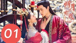 ENG SUB《The Love by Hypnotic》EP01——Starring: Fang Yi Lun, Ling Mei Shi