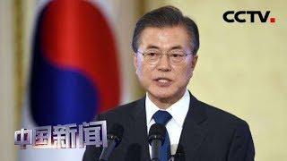 [中国新闻] 文在寅将就退出韩日《军事情报保护协定》再作解释 | CCTV中文国际