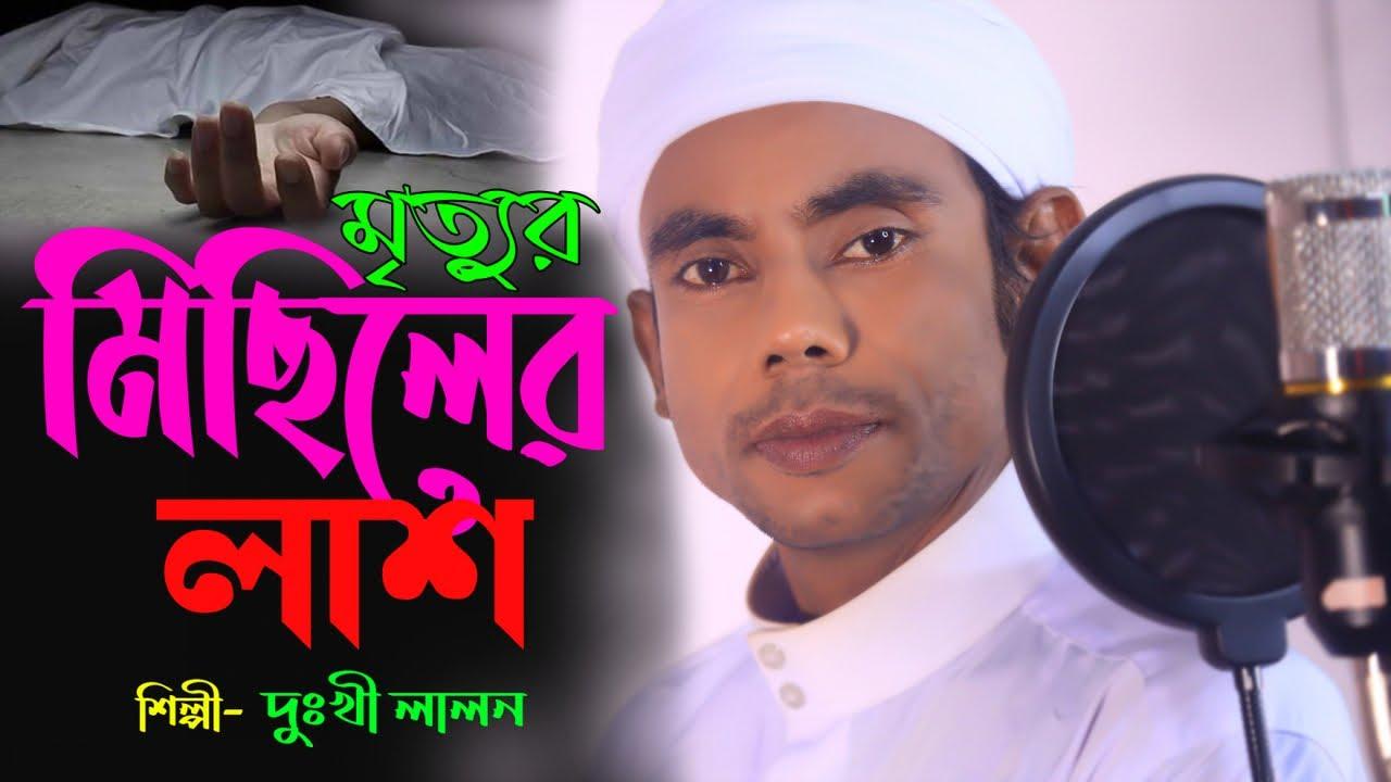 Dukhi Lalon - মৃত্যুর মিছিলের লাশ   Mittur Misiler Lash   Bulbul Audio   New Bangla Song 2021