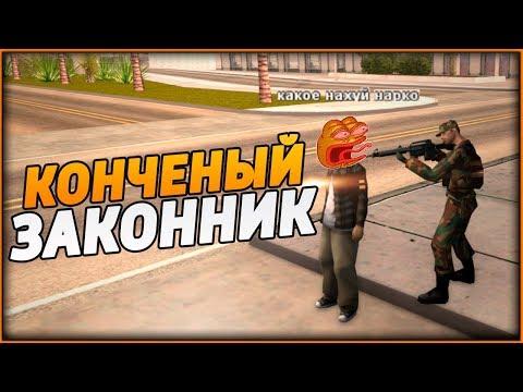 КОНЧЕНЫЙ ЗАКОННИК в GTA SAMP
