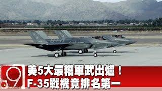 美5大最糟軍武出爐! F-35戰機竟排名第一《9點換日線》2019.06.05