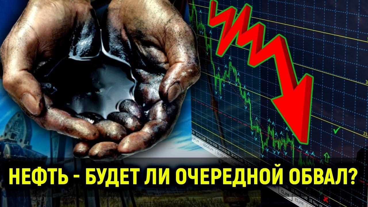 Нефть - будет ли очередной обвал? // Прямой эфир от 17.07.2020