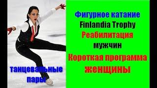 Фигурное катание Finlandia Trophy 2021 Женщины Короткая программа Танцы на льду
