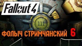 FALLOUT 4 - Фолыч Стримчанский - 6 Старые Пушки