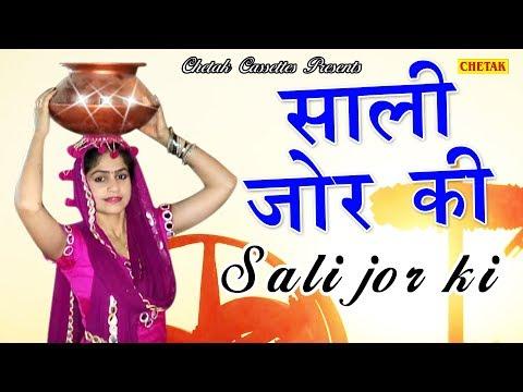 Sali Jor Ki || manvi || Dharmendar Dev Baghel#Sonika Singh || New D J song 2018 || haryanvi